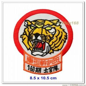 東引幹訓班臂章(160期士官隊)【B-31】