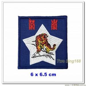 海軍陸戰隊榮譽虎威旗(一組兩片)