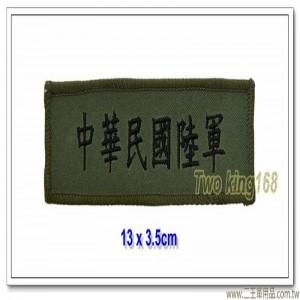 國軍數位迷彩服專用 #中華民國陸軍名條(電繡版)