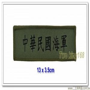 國軍數位迷彩服專用 #中華民國海軍名條(電繡版)