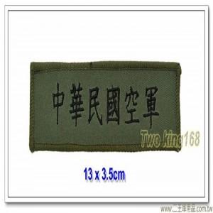 國軍數位迷彩服專用 #中華民國空軍名條(電繡版)