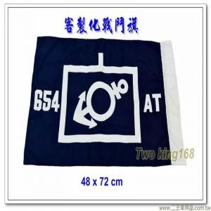 客製化早期海軍陸戰隊戰鬥旗(雙面貼布繡版)