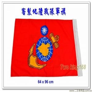 客製化海軍陸戰隊軍旗(雙面印刷版) 1400