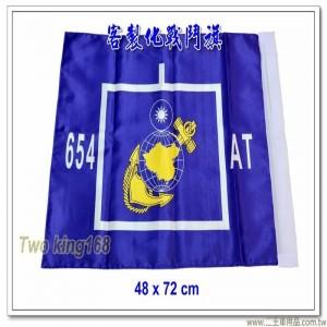 客製化海軍陸戰隊戰鬥旗(雙面印刷版)