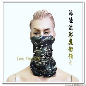 海軍陸戰隊迷彩多功能魔術領巾