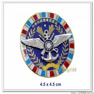 中華民國國軍招募員胸章(銅質)