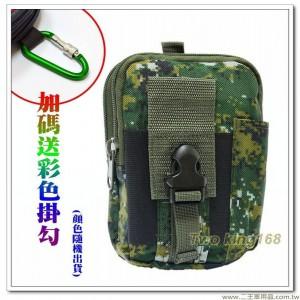 國軍數位迷彩多功能手機腰包 #戰術腰包 #迷彩腰包 #運動腰包