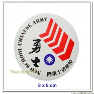 陸軍士官學校紀念貼紙(白色)(防水) #陸軍專科學校 #士校