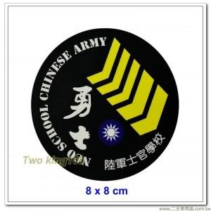 陸軍士官學校紀念貼紙(黑色)(防水) #陸軍專科學校 #士校