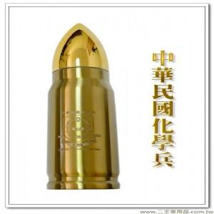 中華民國化學兵子彈型保溫瓶-保溫水壺350ml