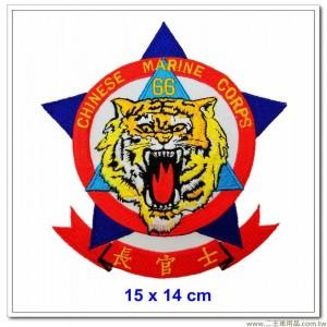 早期海軍陸戰隊66師士官長臂章(虎頭) #士官督導長臂章 【國內132】