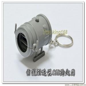 國軍文創商品 - 海軍軍艦信號燈LED鑰匙圈