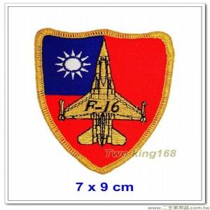空軍F-16機種臂章(金框國旗版)【空軍臂章4-2-1】