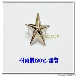 空軍軍常服階級肩章(空軍少將)(銅質)(一付2顆)