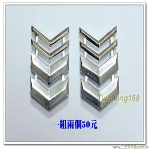 空軍士官長金屬肩章(二等長)(一組2個)