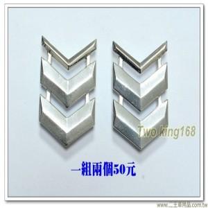 空軍士官長金屬肩章(三等長)(一組2個)