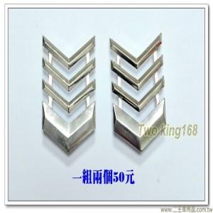 空軍士官金屬肩章(上士)(一組2個)