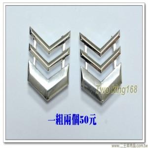 空軍士官金屬肩章(中士)(一組2個)