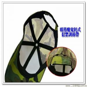 陸軍迷彩童帽(半網狀) #兒童迷彩帽 #頭圍50-55公分