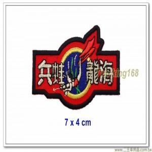 海龍蛙兵臂章(小)(黑框)【國內1-9-1】