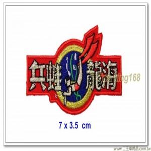 海龍蛙兵臂章(小)(7公分)【國內1-17-1】
