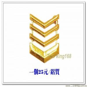 陸軍上士帽階(小)(鋁質)