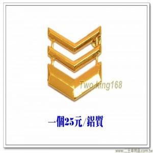 陸軍中士帽階(小)(鋁質)