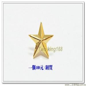 陸軍少將帽階(小)(銅質)