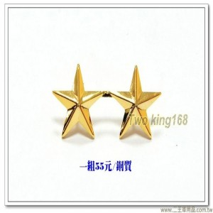 陸軍中將帽階(小)(銅質)