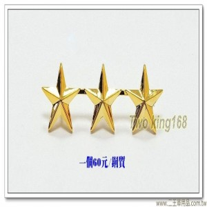 陸軍上將帽階(小)(銅質)