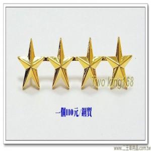 陸軍一級上將帽階(小)(銅質)