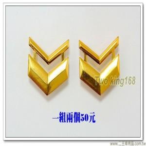 陸軍下士金屬肩章(鋁質)(一組2個)