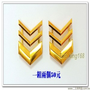 陸軍中士金屬肩章(鋁質)(一組2個)