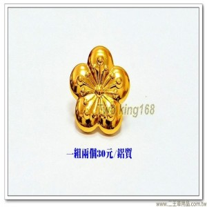 陸軍少校金屬肩章(鋁質)(一組2個)