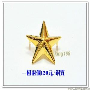 陸軍軍常服階級肩章(少將)(銅質)(一組2顆)