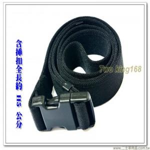 彈性黑紗帶(插扣式)(軍用腰帶)