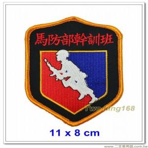馬防部幹訓班臂章【B-32-1】
