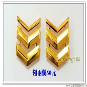 陸軍三等長金屬肩章(鋁質)(一組2個)