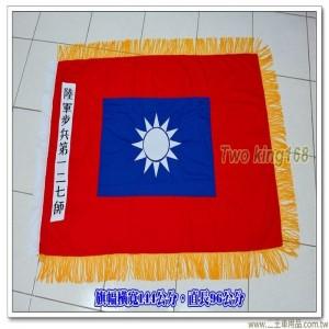 陸軍步兵第127師軍旗 #電繡版 #正六號 #訂製品