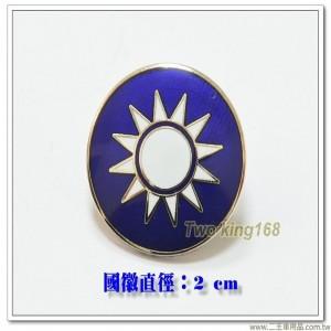 2公分國徽(蝴蝶扣)