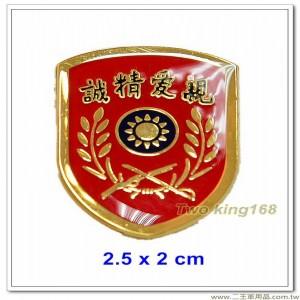 陸軍官校紀念章【bg6-7】