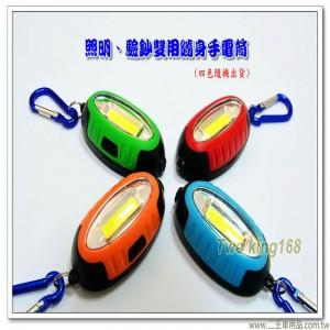 LED隨身鑰匙扣小手電筒 #驗鈔燈 #附登山扣(顏色隨機出貨)