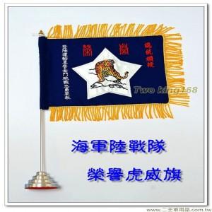 海軍陸戰隊榮譽虎威旗(桌旗) #虎旗 (含旗座)