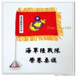 海軍陸戰隊司令部榮譽桌旗(含實心旗座)