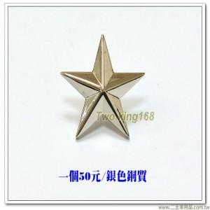 空軍船型帽帽階(小)(少將)(銀色銅質) #船型帽軍階級