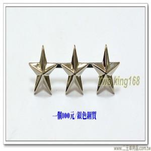 空軍船型帽帽階(小)(上將)(銀色銅質) #船型帽軍階級
