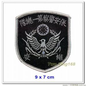 保安警察第一總隊維安特勤小組臂章【低視度】