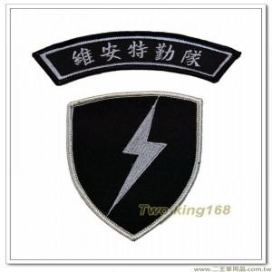 保安警察維安特勤小組臂章組(半月形+盾形) 【低視度】(不含氈)