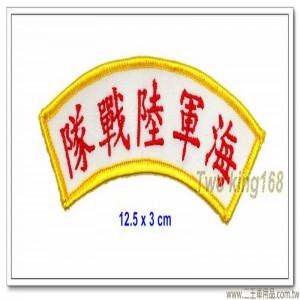 海軍陸戰隊臂章(憲兵專用)半月形(弧形)(白底紅字)【國內35-5】
