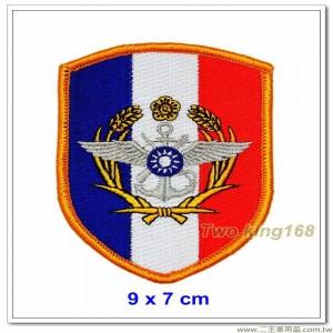 中華民國國防部臂章(9x7) #盾形 #明視度【國內134】